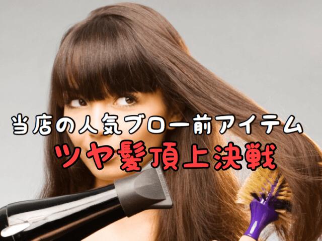 【実験】艶髪頂上決戦!「B1」VS「ミストS」勝者は!?