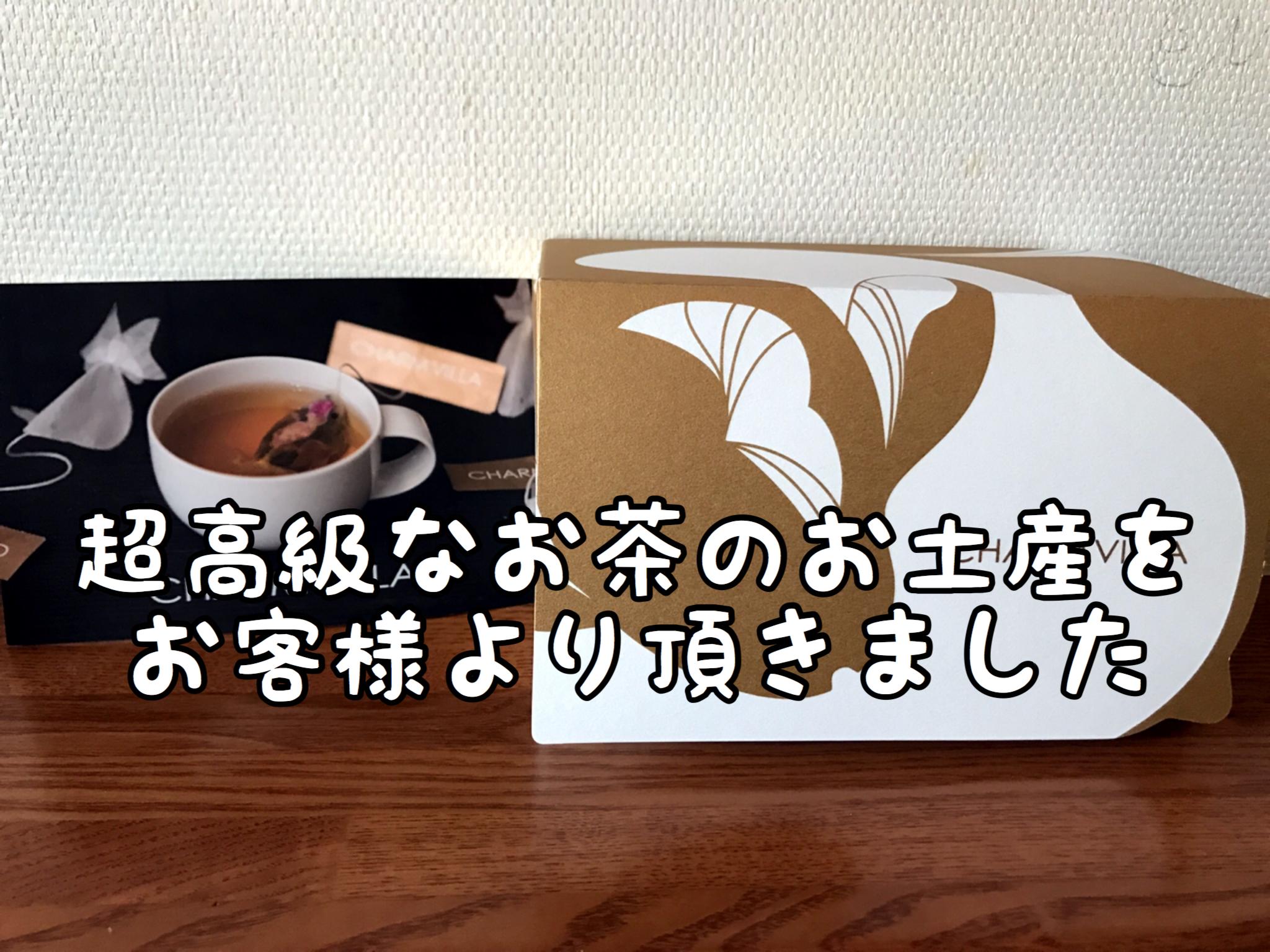 【美味】お客様より超高級な「お茶」のお土産をいただきました