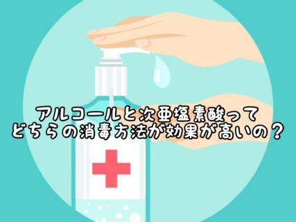 【消毒】次亜塩素酸とアルコールってどっちが除菌効果があるの?