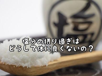 【食生活】塩分の摂りすぎはどうして体に良くないの?