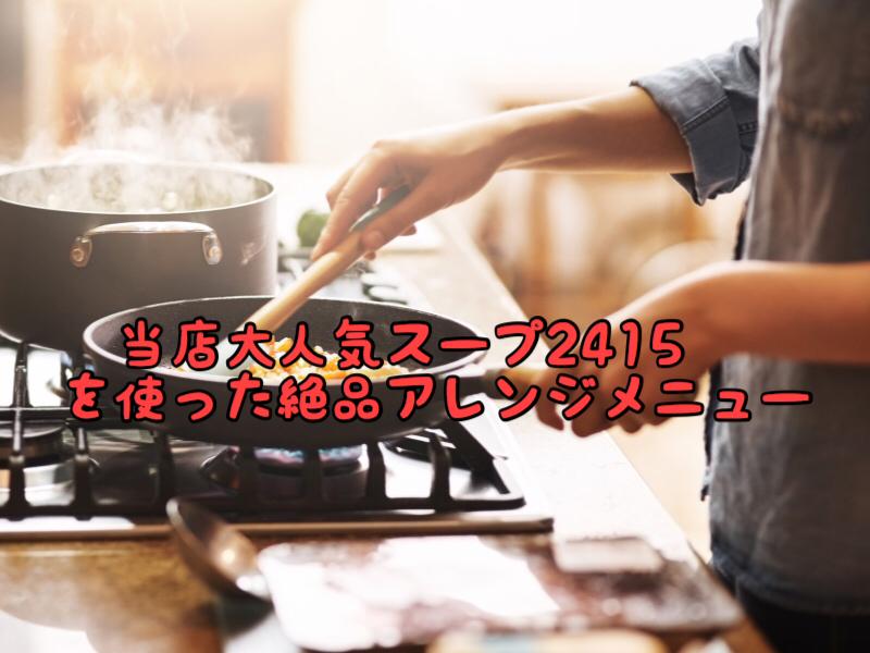 """【激ウマ】大好評""""2415スープ""""のオススメアレンジ方法とは?"""