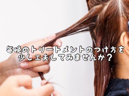 【美髪】トリートメントを付けるときは「揉み込みづけ」が重要です