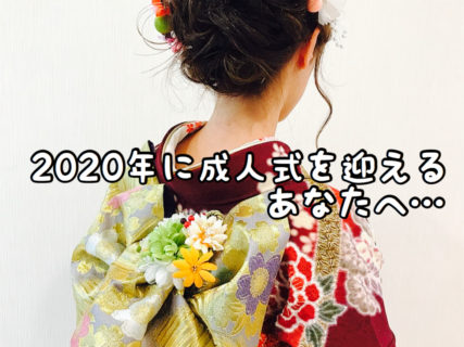 【急急急】2020年の成人式のご予約が残り1枠となりました。
