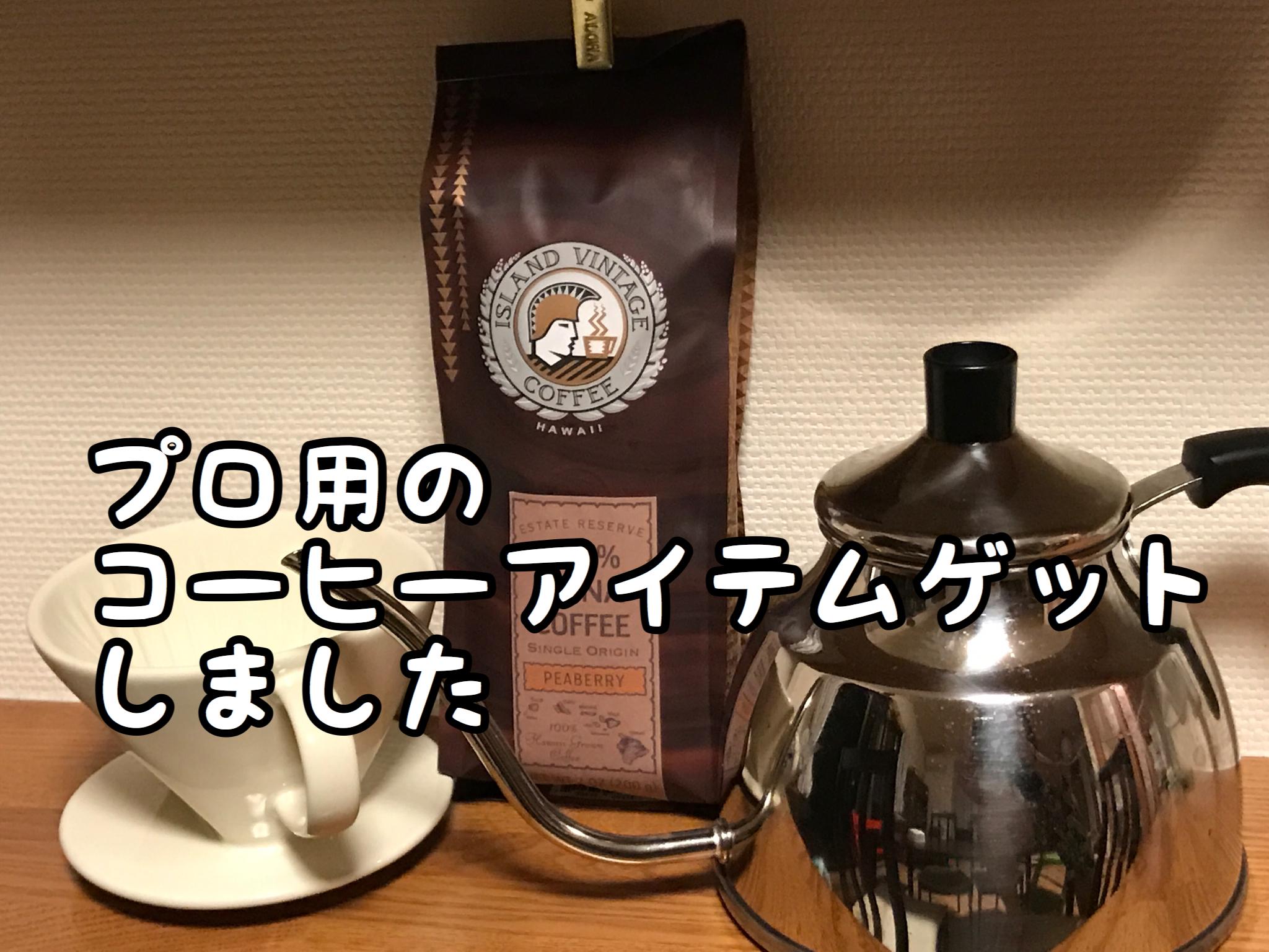 【こだわり】究極に美味しいコーヒーを求めてこんな物を買いました