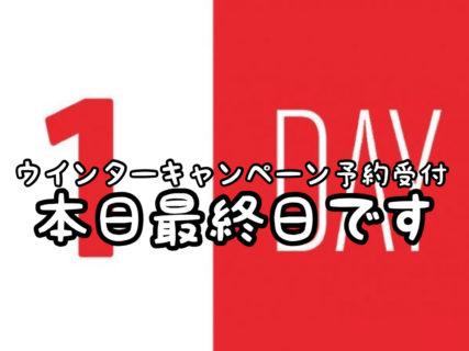 【急】本日ウインターキャンペーン受付最終日です。まだ間に合いますよ!