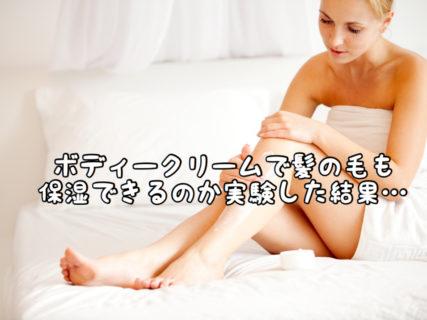 【ケアアイテム】ボディクリーム(ミルク・オイル)って髪につけても保湿される?