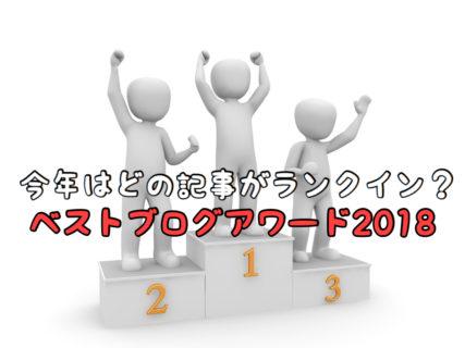 【決定】今年も発表!ベストブログアワード2018