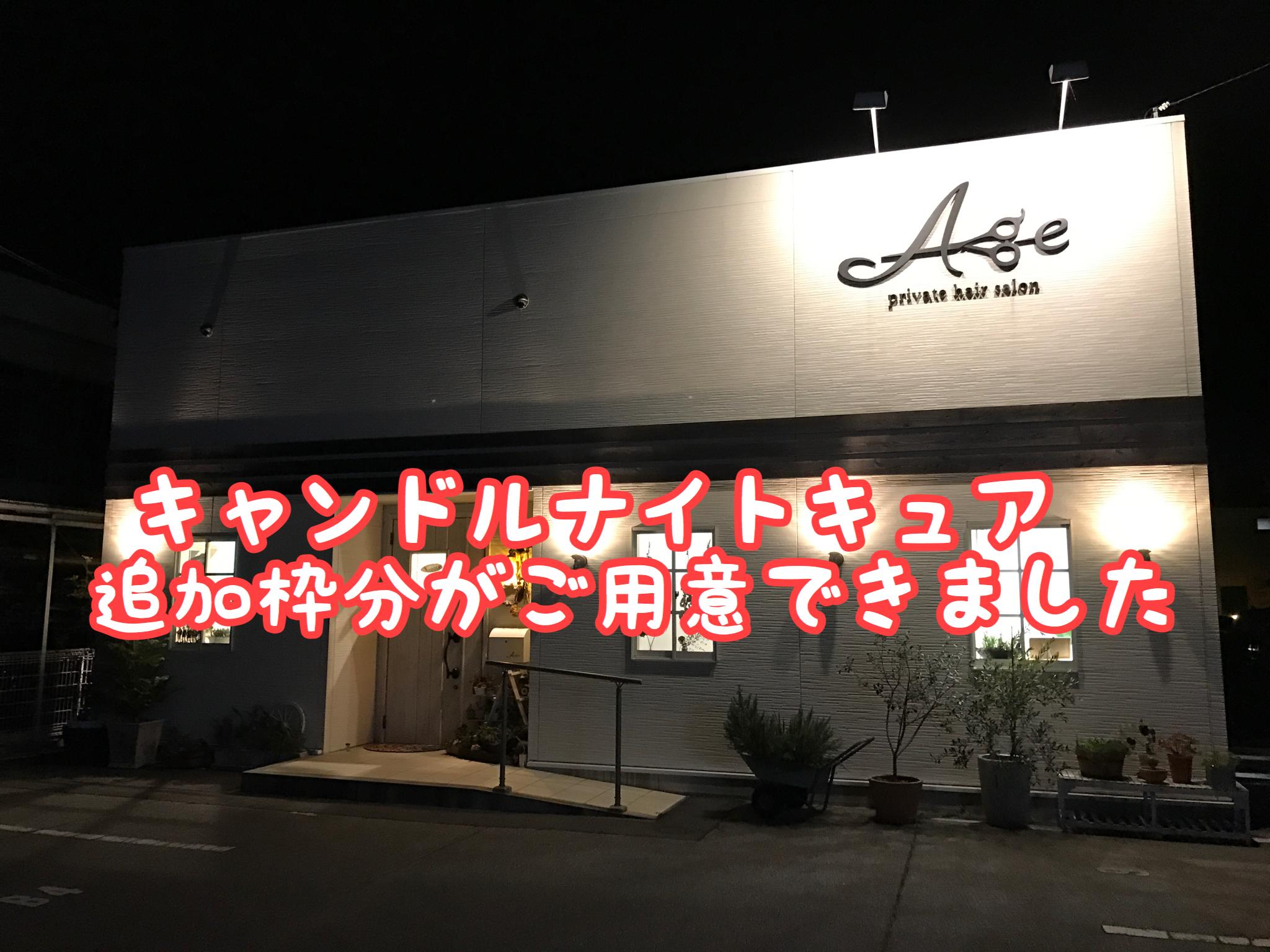 【速報】3月24日(金)キャンドルナイトキュアの追加枠ができました!