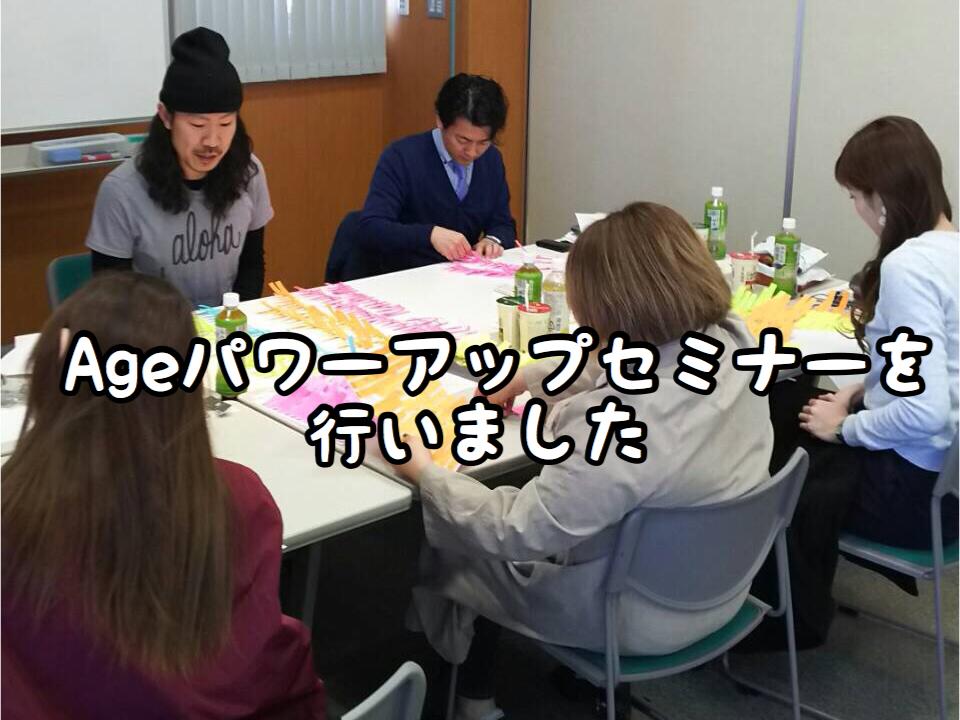 【勉強会】先日の休みにスタッフ全員で1日かけてパワーアップセミナーを行いました