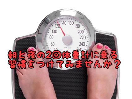 【恐怖】体重計には朝と夜の2回乗ったほうがいいって知ってた??