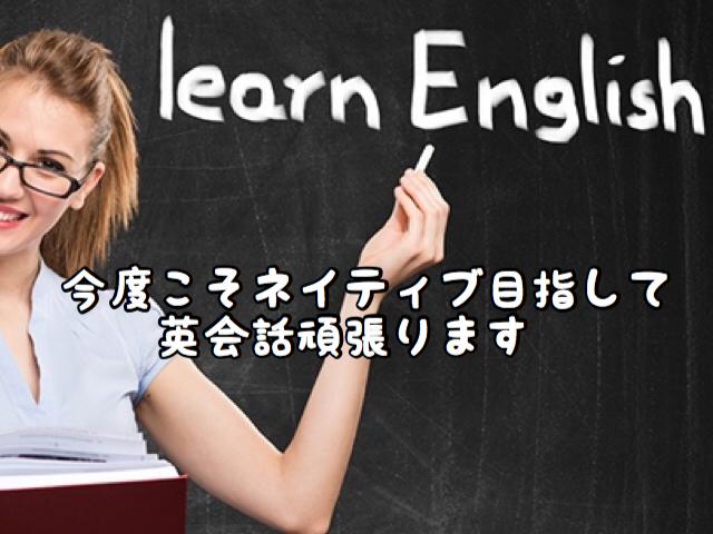【反省】ずっとサボってしまっていた英語をまたはじめました