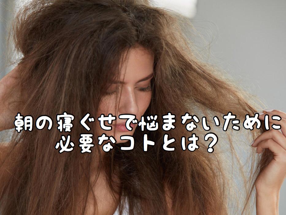 【時短】寝グセってどうしてこんなにつくの!?朝のヘアセットを楽にするために