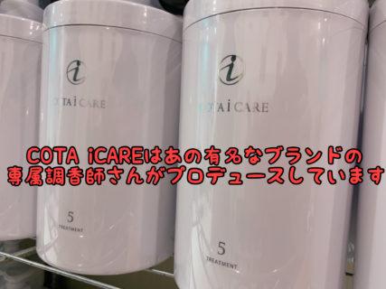 【COTA】iCAREの香り付けはあのハイブランドの調香師さんが携わっています