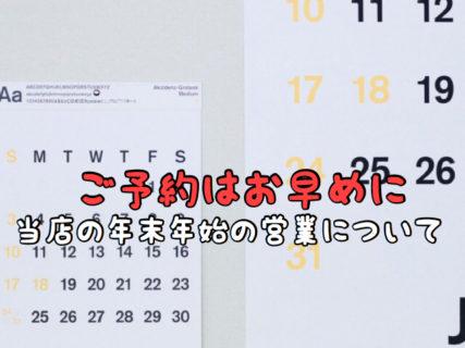 【あと1ヶ月】年末年始の当店の連休についてお知らせします