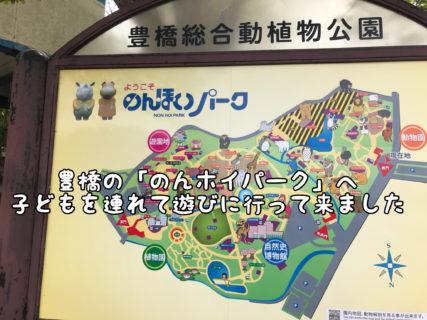 """【GW】激混みの""""豊橋動植物公園""""に子どもを連れて行ってきました"""