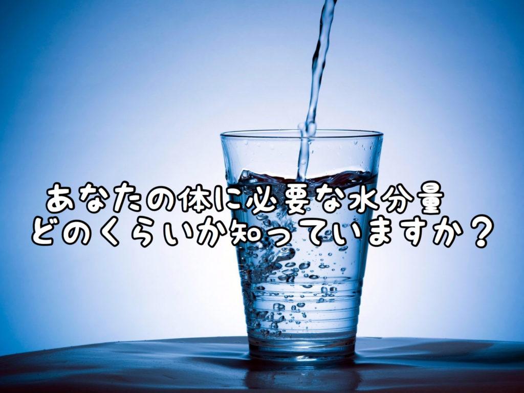 【インナービューティー】水分補給をこまめに行い代謝アップを心がける習慣をスタートしました