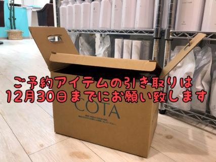 【キャンペーン】まだ受け渡しがお済みでいないお客様はお受け取り期日にご注意ください!