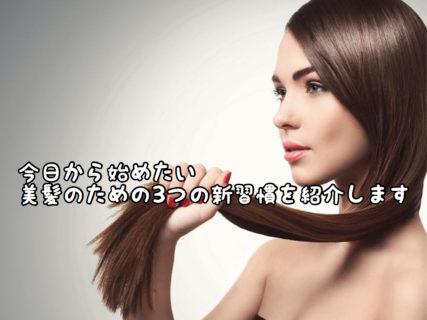 """【ヘアケア】今年のGWは3つのポイントで""""髪の新習慣""""を始めましょう"""