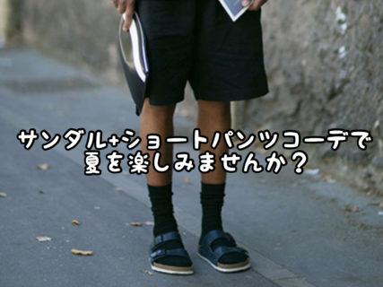 【コーデ】今の季節しか着ることのできないアイテムでオシャレを楽しみましょう!