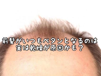 【悩み】その頭皮のベタつき、乾燥が引き起こしている可能性が高いかも