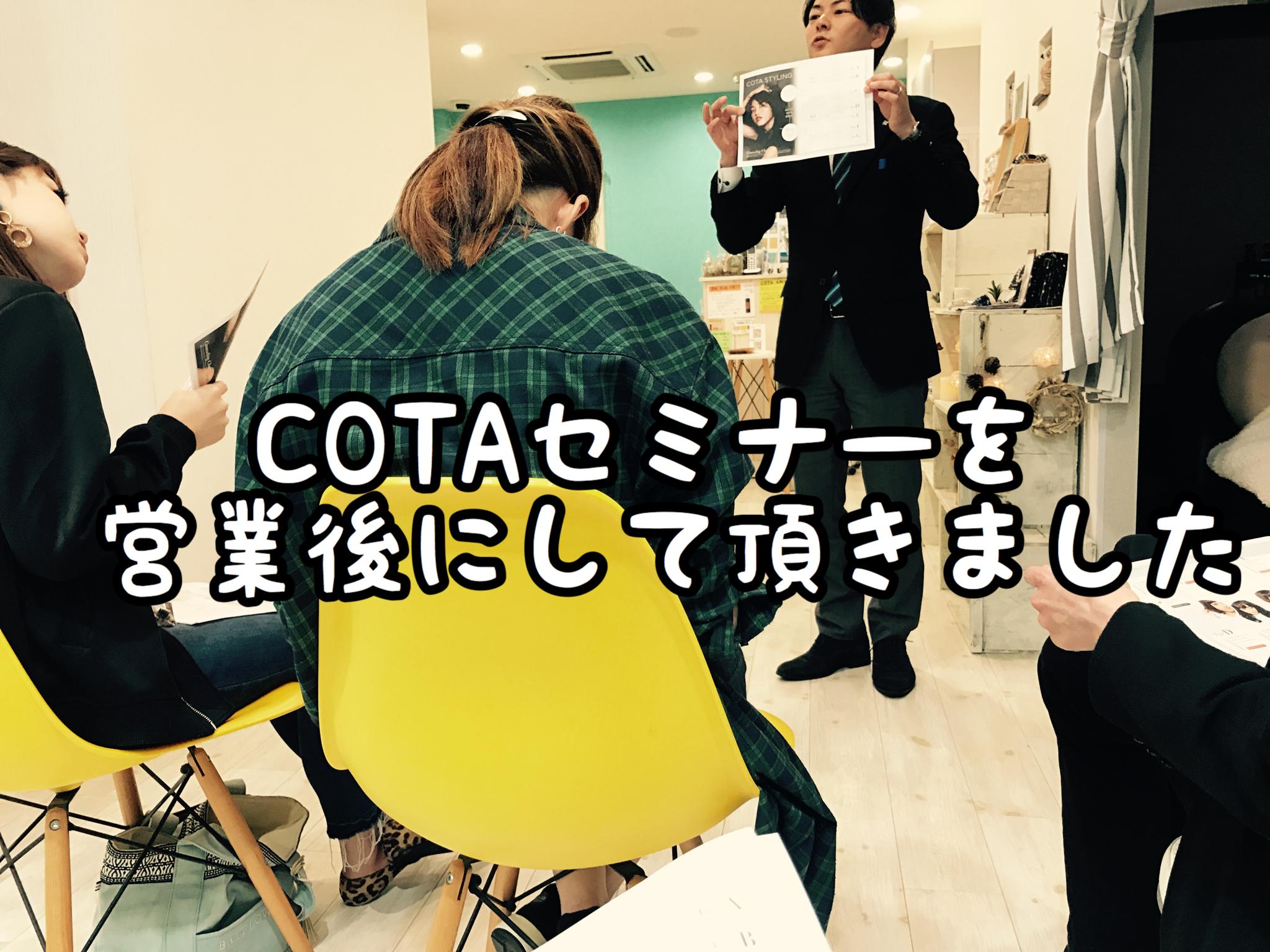 【COTA】私たちは定期的に繰り返し自社取扱製品の勉強をしています