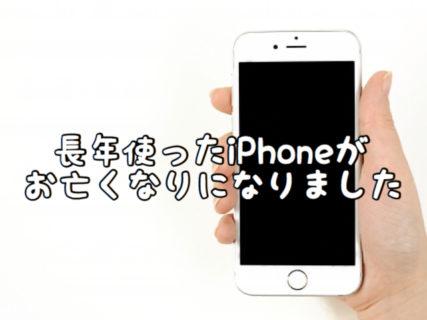 【悲報】3年弱使った愛着のあるiPhoneがついに逝く・・・