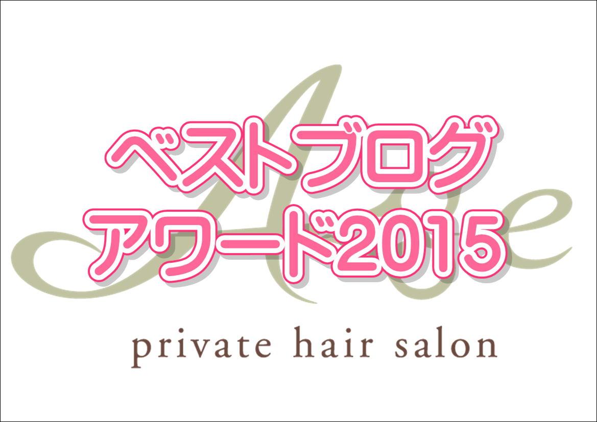 ☆ベストブログアワード2015☆