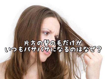 【謎】髪の毛の片側だけがいつもダメージしちゃうのはどうして?