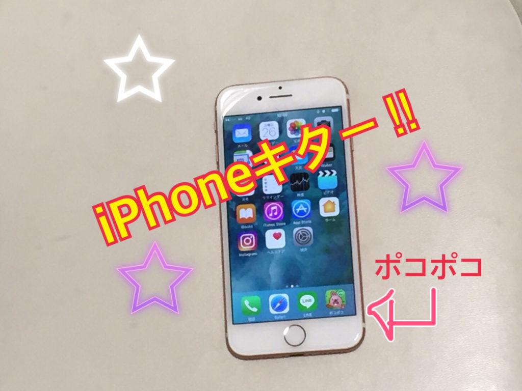ついにiphoneデビューしました✨アージュスタッフは全員iPhoneです!
