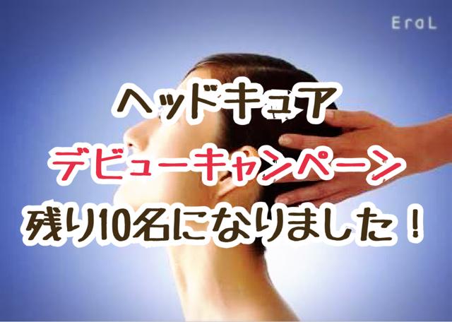 『ヘッドキュア』デビューキャンペーン残り10名です!