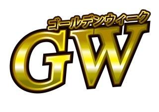 G.Wのえいぎょうあんない