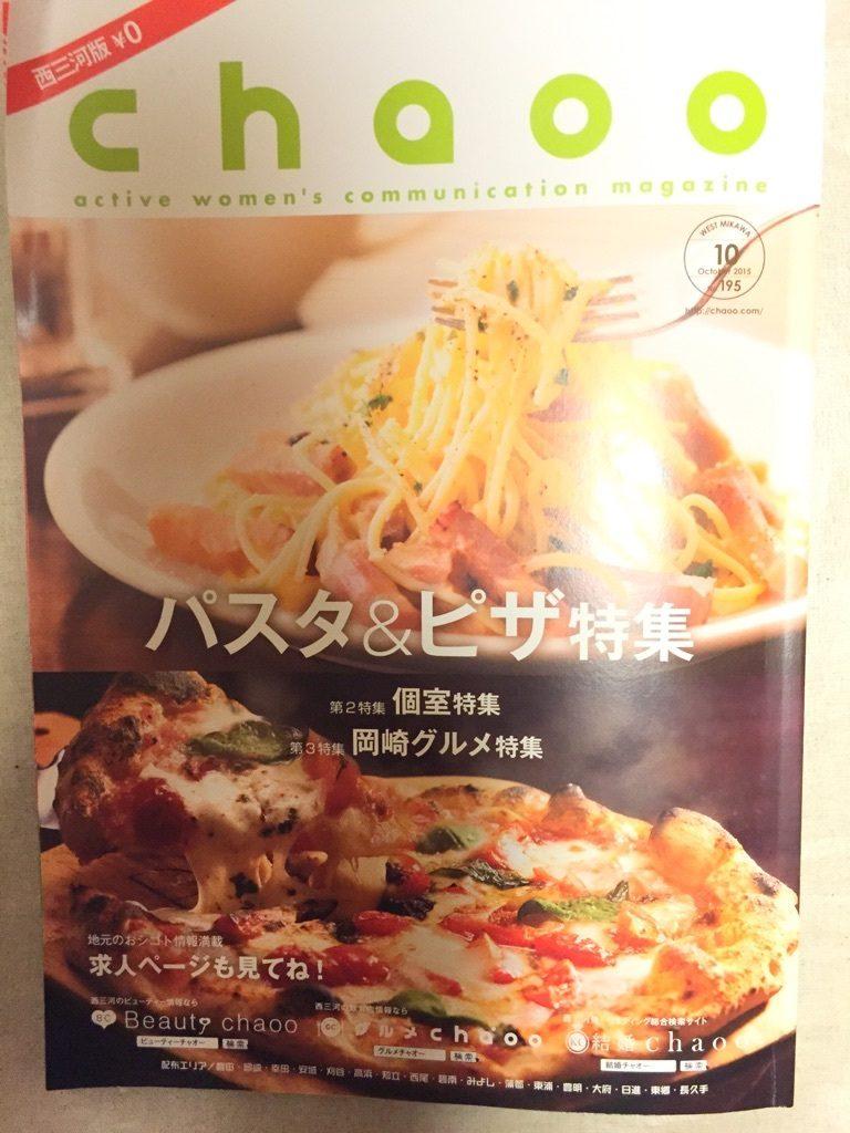 美容師の皆様!チャオ10月号が発刊されましたよ!!