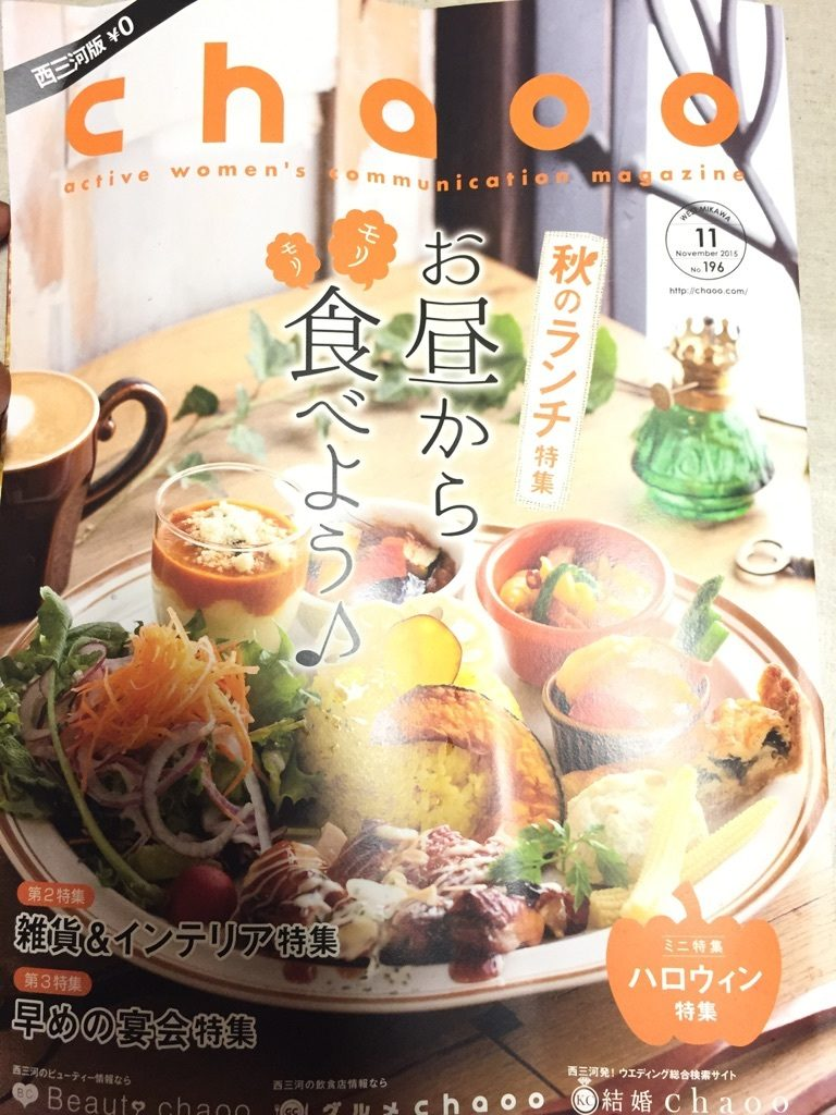 美容師さん!!Chaoo11月号発刊しましたよー!