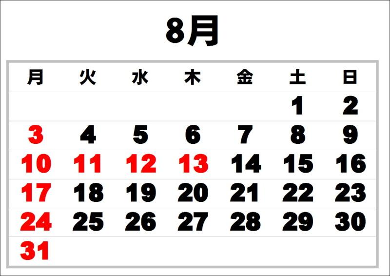 ☆8がつのおやすみのおしらせ☆