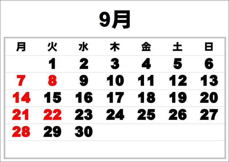 ☆9がつのおやすみのおしらせ&最新ご予約状況☆