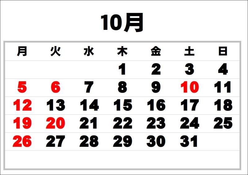 ☆10がつのおやすみのおしらせ&最新ご予約状況☆