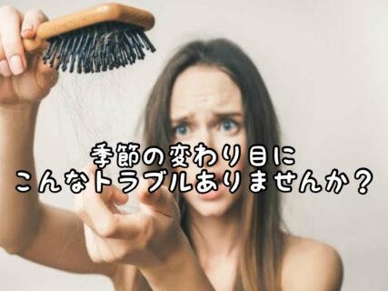 【心配】大量抜け毛の秋!!当店であなたの頭皮をチェックしませんか?