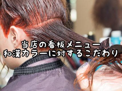 【こだわり】和漢カラーってどうして薬剤を2回にわざわざ分けて塗るの?
