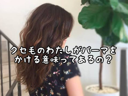 【スタイル】パーマをかけなくてもクセ毛を生かしてウェーブスタイルを作れるの?