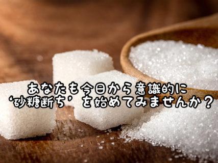 """【健康】""""砂糖断ち""""を少しずつ初めたらマイナス5歳の体になるってホント?"""