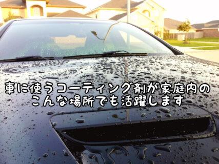 """【便利】掃除の時に試してみて!車の""""撥水剤""""が家庭内のこんなところにも使えるなんて!!"""