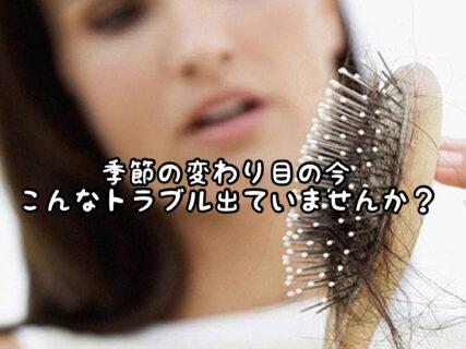 """【メンテナンス】季節の変わり目の今""""髪と頭皮""""のことをしっかり考えてみませんか?"""