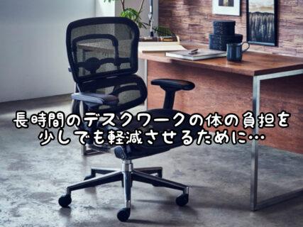 【腰痛】リモートワークの人ほどこだわりたい。オフィスチェアの機能を調べてみた
