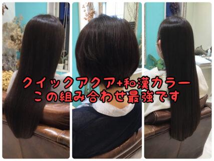 【髪質改善】新メニュークイックアクア+和漢カラーの組み合わせは最高です!