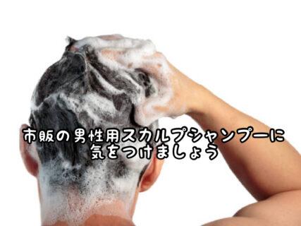 【ケアアイテム】トニックシャンプーを使うと髪がキシキシになるのはどうして?