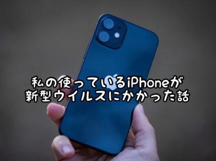 """【悲報】iPhoneで蔓延中の""""新型スパムウイルス""""に感染した話"""