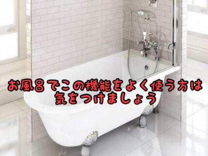 """【要注意】浴室暖房を頻繁に使う方は""""浴室外管理""""がおすすめです"""