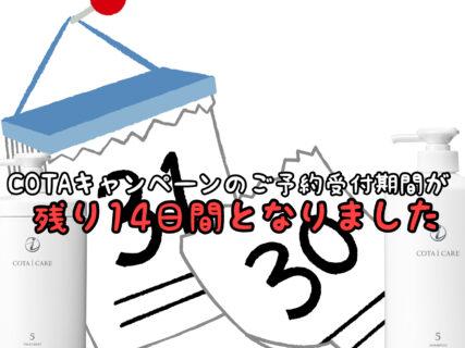 【キャンペーン】ご予約200名様を超えました!残りご予約受付期間14日となりました。