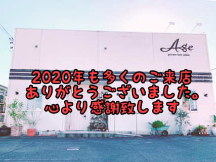 【感謝】2020年もAgeにご来店いただきありがとうございました。