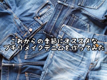 【ハンドメイド】簡単5分リメイク!カットオフデニムの魅力